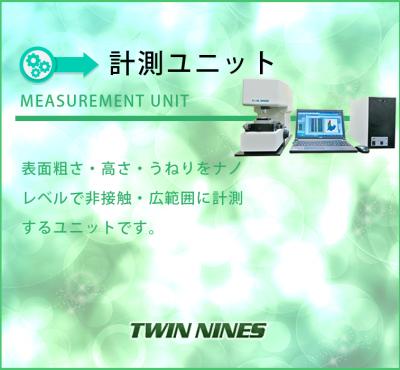 緑の箱計測ユニット